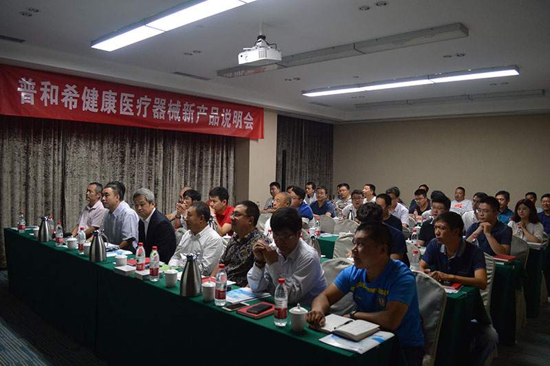 PHCBI技术培训暨新品说明会在郑州成功举行