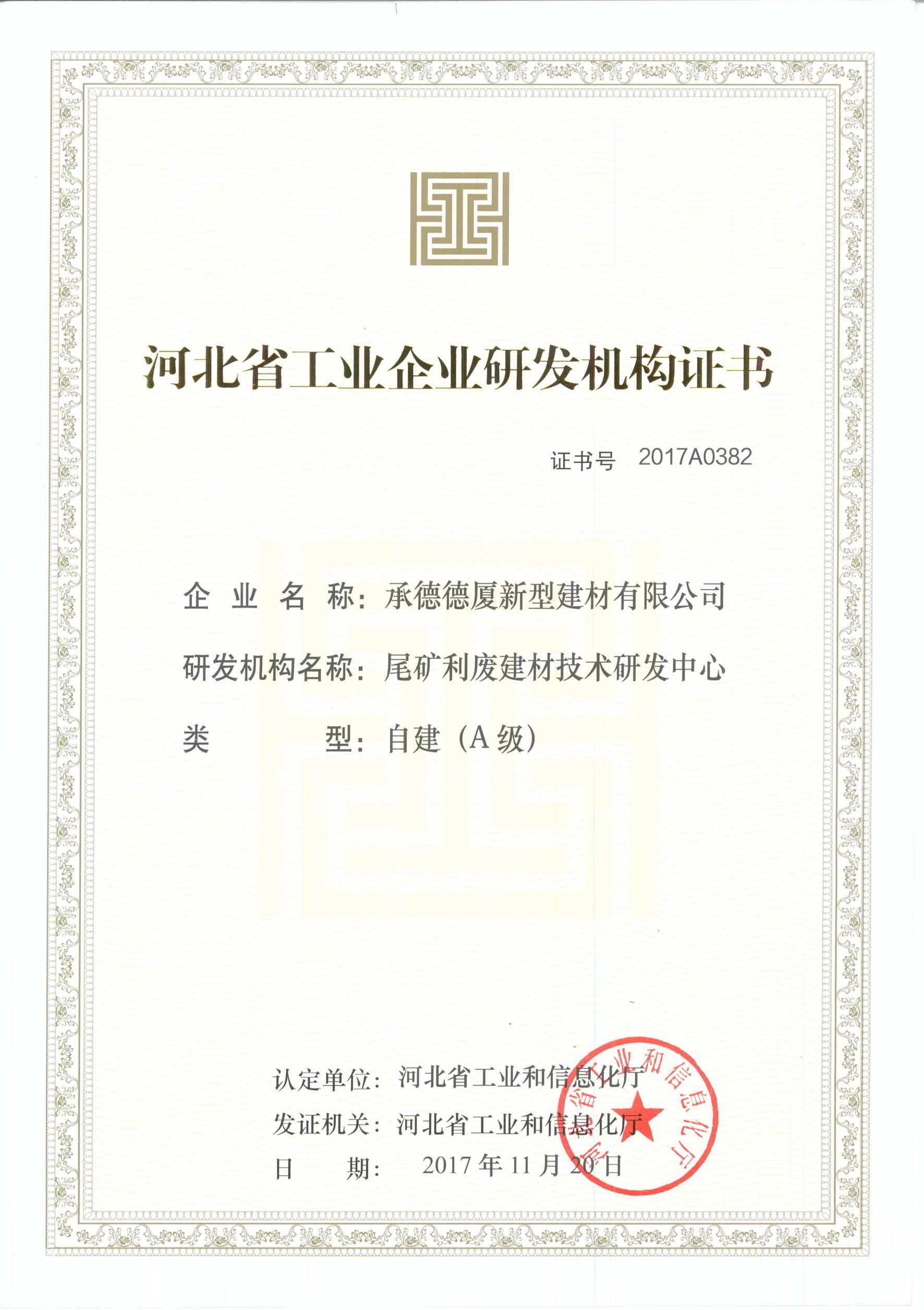 A級河北省規工業企業研發機構