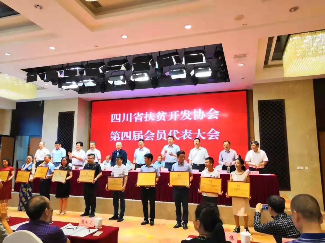 【关注】蜀品天下受邀参加四川省扶贫开发协会第四届会员代表大会
